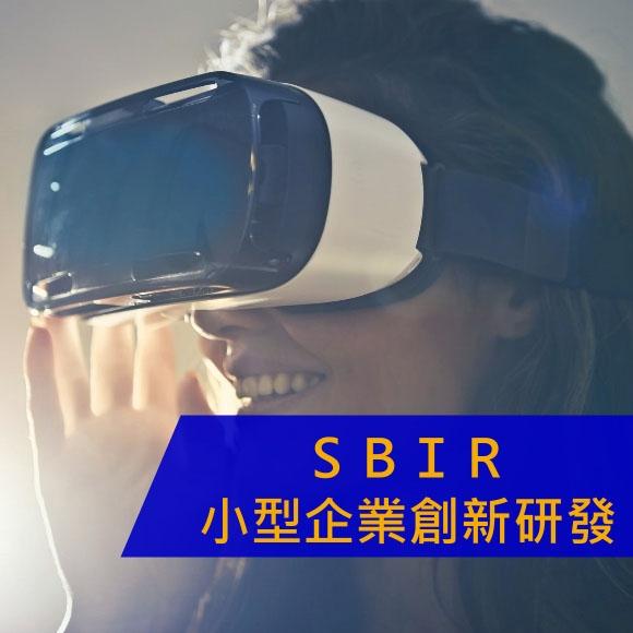 sbir 小型企業創新研發計劃