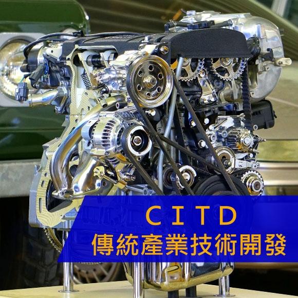 CITD傳統產業技術開發計劃