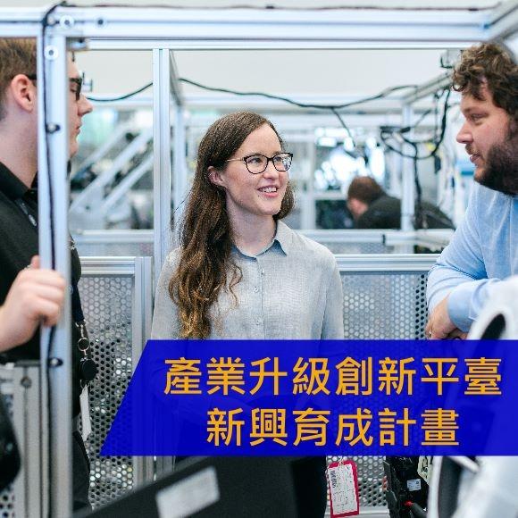 產業升級創新平台新興育成計畫