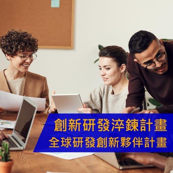全球研發創新夥伴計畫
