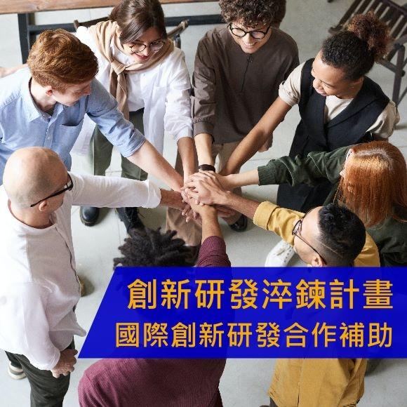 國際創新研發合作補助計畫