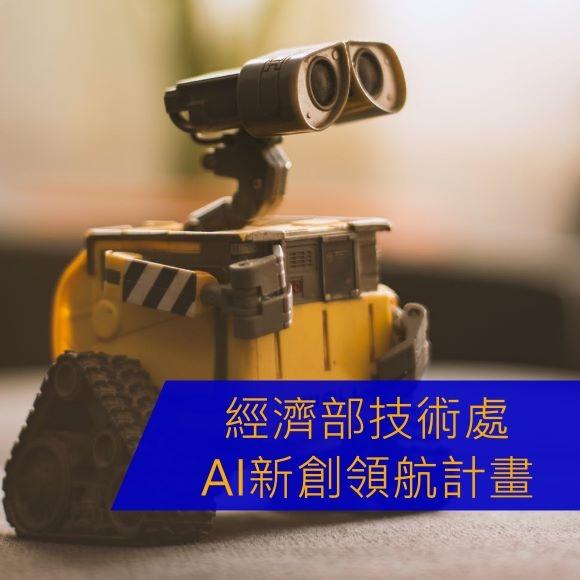 AI新創領航計畫