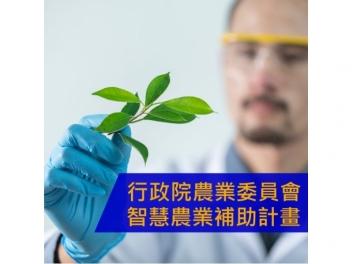 智慧農業業界參與補助計畫